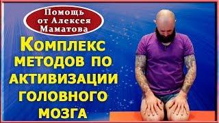 Правильные методы активизации головного мозга. Практики Алексея Маматова