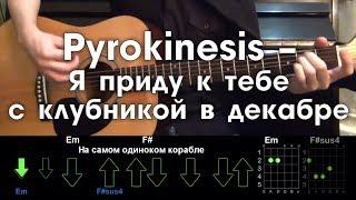 Download Pyrokinesis – Я приду к тебе с клубникой в декабре РАЗБОР ПЕСНИ АККОРДЫ И БОЙ (БЕЗ БАРРЭ) Mp3 and Videos