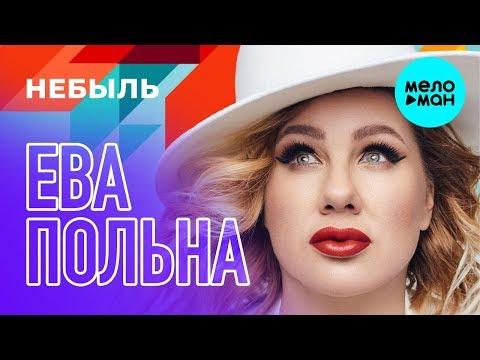 Ева Польна - Небыль Single
