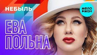 Ева Польна  -  Небыль (Single 2019)