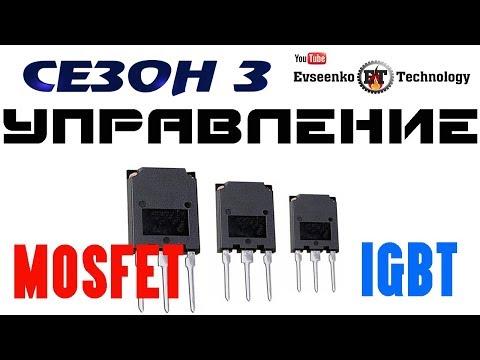 ✔️Как управлять силовыми ключами MOSFET и IGBT🤔для начинающих👍