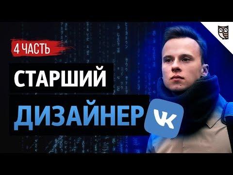 Как устроен дизайн ВКонтакте?