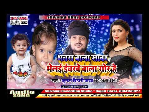 #kundan_bihari-का-सबसे-हिट-भोजपुरी-गाना-||-भतरा-वाला-सावर-भेलै-एयरबे-वाला-गोर-हे-||