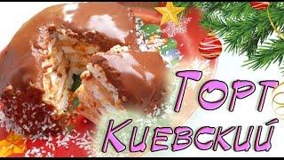 ФИТНЕС РЕЦЕПТЫ 🎅 Низкокалорийный Киевский торт