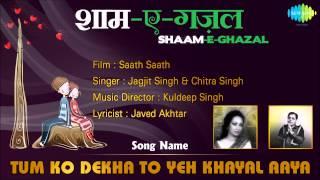 Tum Ko Dekha To Yeh Khayal Aaya | Shaam-E-Ghazal | Saath Saath | Jagjit Singh & Chitra Singh