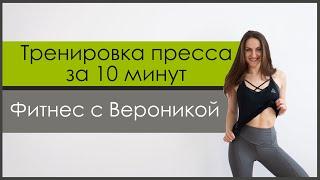 Тренировка для красивого пресса 10 минут для плоского живота и тонкой талии Фитнес с Вероникой