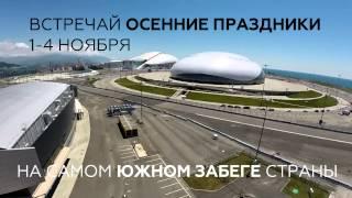 Сочинский полумарафон 2014