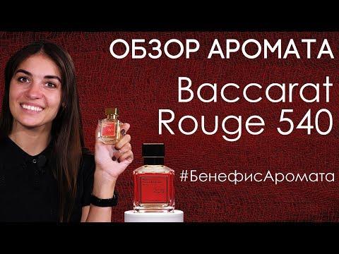 Обзор аромата Baccarat Rouge 540 (Баккара Руж) от Francis Kurkdjian | Бенефис аромата