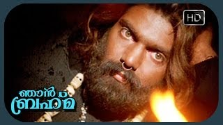 Malayalam Movie Scene - Njan Brahma - I Cant Go Near Him..!