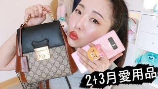 新買的GUCCI包包❤ 2+3月愛用分享 (又有食物肚子餓慎入) Feb+Mar Favorites