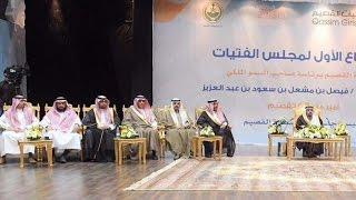 WArabii Saudyjskiej odbyło się spotkanie pierwszej Rady Kobiet… bez kobiet