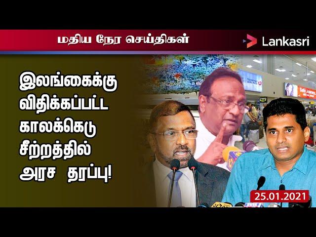 மதியநேர செய்திகள்- 25.01.2021- இலங்கைக்கு காலக்கெடு! சீற்றத்தில் அரச தரப்பு! | Sri Lanka Tamil News