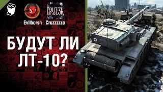 Будут ли ЛТ 10 - Будь готов - Легкий Дайджест 100 - От Evilborsh и Cruzzzzzo World of Tanks