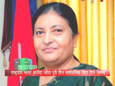 राष्ट्रपति भारत जाँदा आउँदा विदा दिनु राष्ट्रिय लज्जाको बिषय ?-POWER NEWS