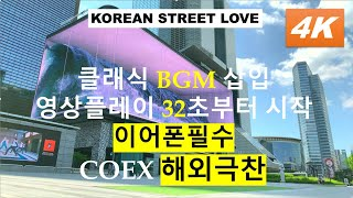 [4k] 영상플레이32초부터+코엑스 WAVE 삼성역 S…