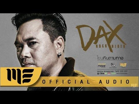 ฟังเพลง - โยนหินถามทาง DAXROCKRIDER แด๊กซ์ร็อคไรเดอร์ - YouTube