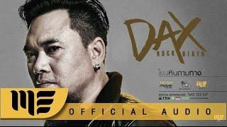 โยนหินถามทาง - DAX ROCK RIDER [Official Audio]