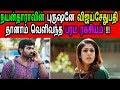 நயன்தாராவின் புருஷன் விஜய்செதுபதி தானாம் வெளிவந்த உண்மை Tamil Cinema News Kolly wood News