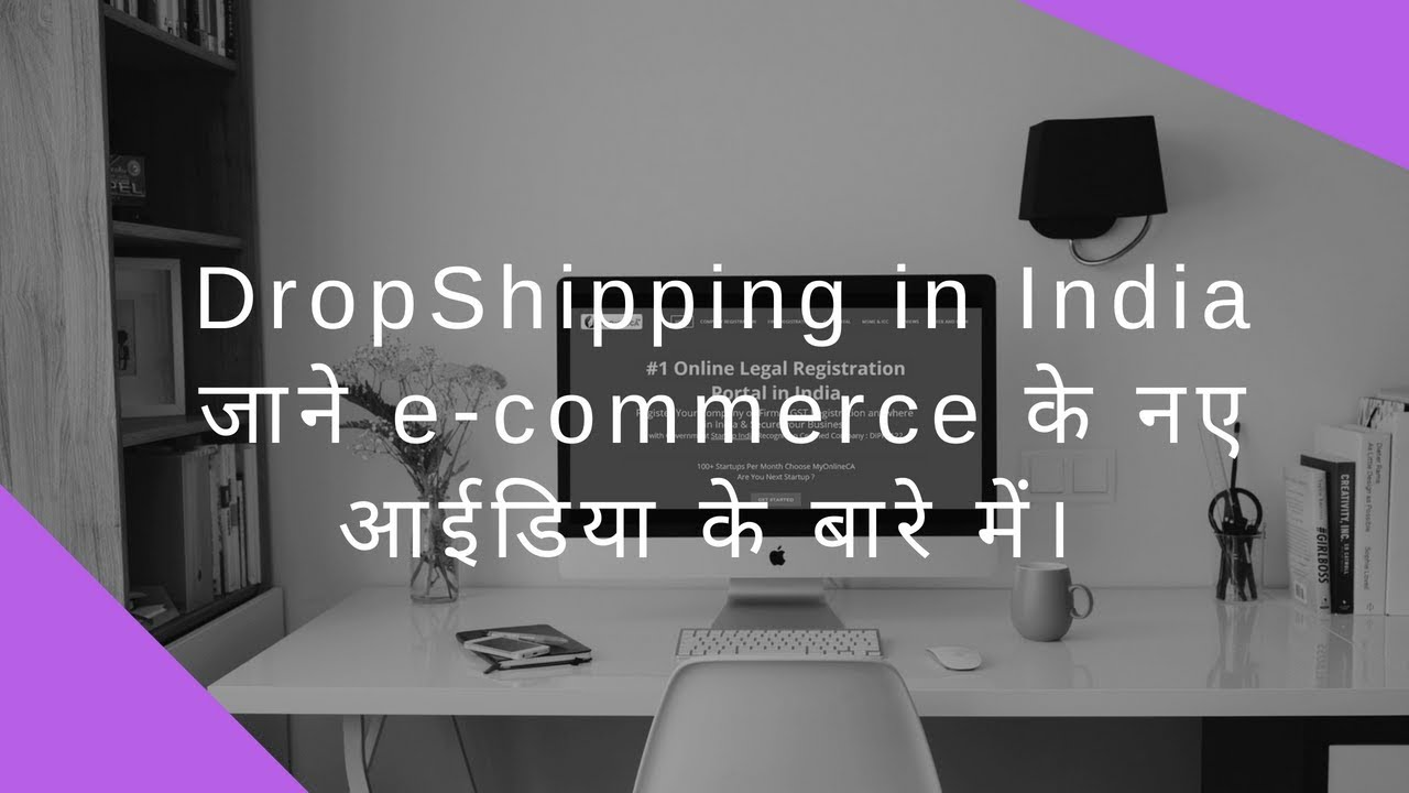 How to Start Drop Shipping Business from home in india : Dropshipping India  in Hindi