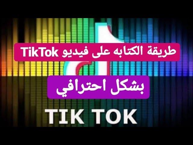 شرح طريقة الكتابه على فيديو التيك توك طريقة سهله وبسيطه Tiktok Writing Tutoril Youtube