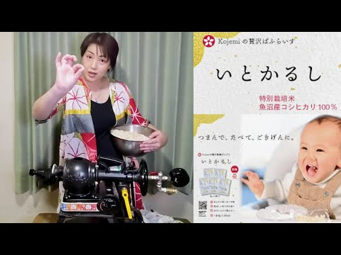 ポン菓子製造実演(ポン菓子の作り方、生米からポン菓子ができるまで)