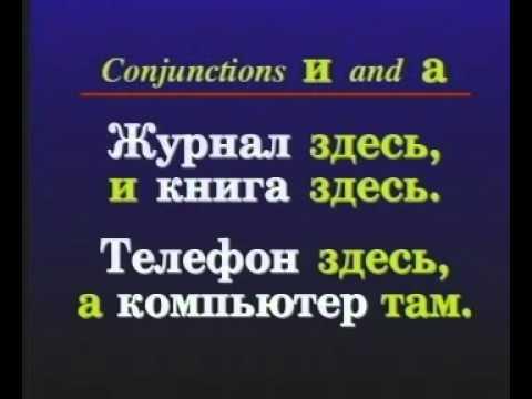 Lesson 12 Russian world  - Russian language lesson