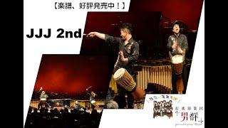 "JJJ 2nd(DVD 15周年記念演奏会より)/打楽器集団「男群」|―Percussion group""O-gun"" 作曲:清水優"