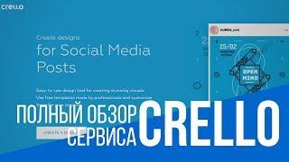 Обзор сервиса создания графики Crello (крелло) с ответами на вопросы