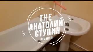 Ванная и туалет в Амуре