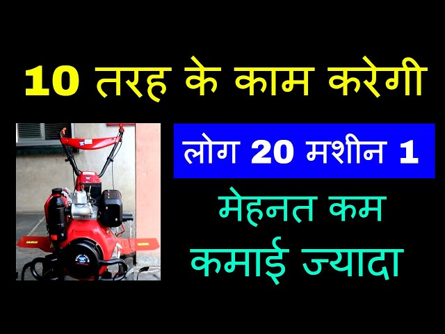 खेती करने के नई मशीनें  | Top Agricultural Farming Machinery Village Business Idea for Farmers |