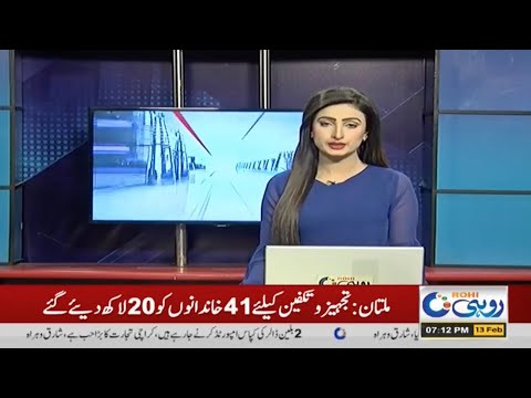 7pm News Bulletin | 13 Feb 2021 | Rohi