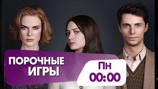 """""""Порочные игры"""" сегодня в полночь на НТК!"""