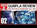 พี่เอ รีวิวกันพลา ตัวที่ 2 MG 1/100 GUNDAM RX-78-2 Ver. 3.0 [ GUNPLA REVIEW ]