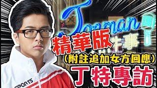【Joeman九件事】丁特Dinter專訪精華版 (附註追加女方回應)