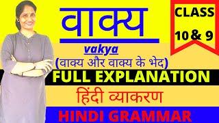 वाक्य और वाक्य के भेद - VAKYA AUR VAKYA KE BHAID    HINDI GRAMMAR    COMPLETE TOPIC FOR CLASS 9 & 10