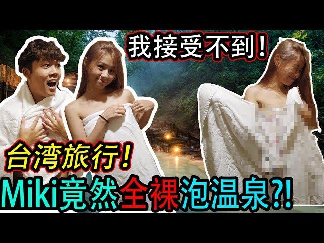 Miki竟然在台湾全裸泡温泉!我真的接受不到!你们想多了?