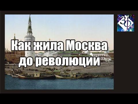 Как жила Москва до революции