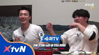 SuperTV  우리 동거헀어요 2탄! 180323 EP.9