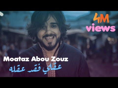 Moataz Abou Zouz - 3a9li Fa9ada 3a9lah (EXCLUSIVE Music Video) | معتز أبو الزوز - عقلي فقد عقله