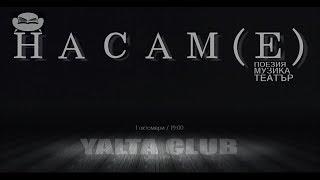 Литературно-музикален спектакъл ''НАСАМ(Е)'' - български актьори четат български поети....