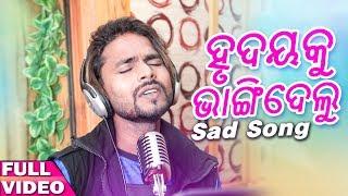 Hrudaya Ku Bhangidelu Pathare Chechi Odia New Sad Song Manas Kumar Studio Version HD