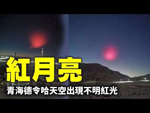 中国再坠火流星 网民惊呼:不祥之兆!(图/5视频)