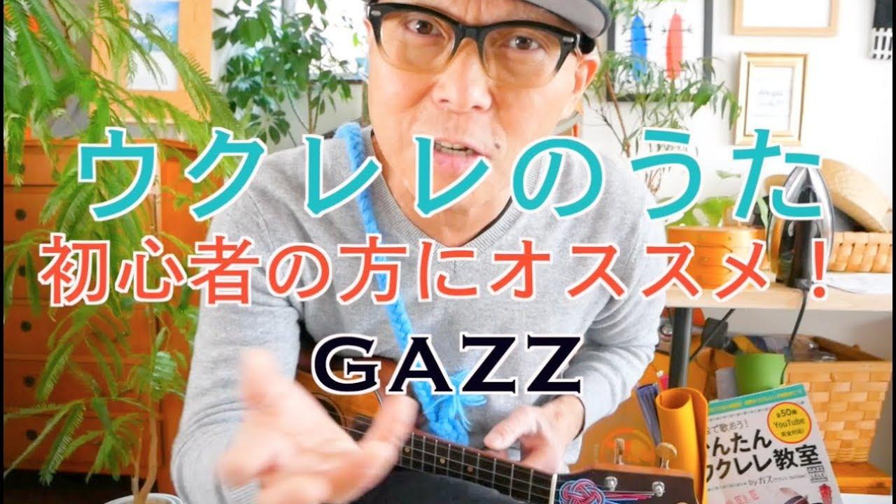 ウクレレのうた / GAZZ曲《2020年版》簡単コード覚え歌!?【ウクレレ 超かんたん版 コード&レッスン付】