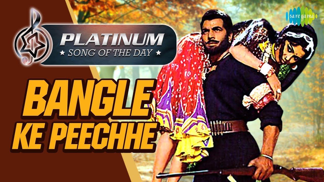 Platinum Song Of The Day | Bangle Ke Piche - Kanta Laga | बंगले के पीछे | 8th Oct | Lata Mangeshkar