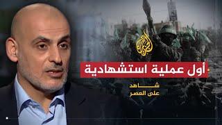 شاهد على العصر- عبد الحكيم حنيني ج3