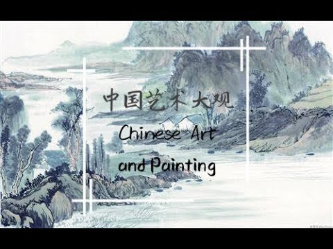 [Bilingual] 纪录片Documentary【中国艺术大观 水墨意境】Chinese Art/ Paintings/ Values/ History/Belifes/ culture