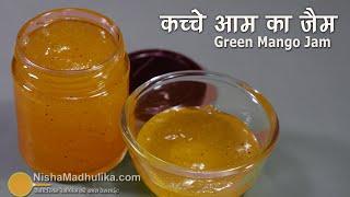कच्चे आम का जैम  झटपट बनाईये । Homemade Mango Jam ।  Green Mango Jam  | How To Make  Aam ka Jam