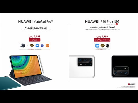 HUAWEI P40 Pro+ 5G | MatePad Pro 5G from YouTube · Duration:  1 minutes 21 seconds