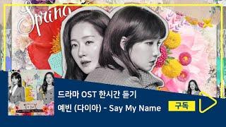 1시간듣기/1hour loop/ost | say my name - 예빈 (다이아) 봄이 오나 봄 ost part.6