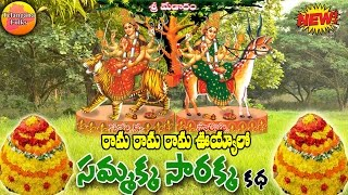 vanadevudu bathukamma songs